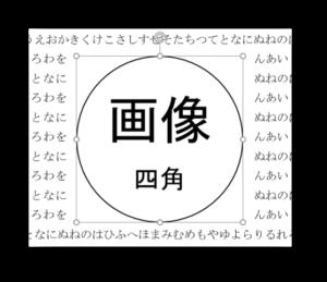 「四角」の具体例