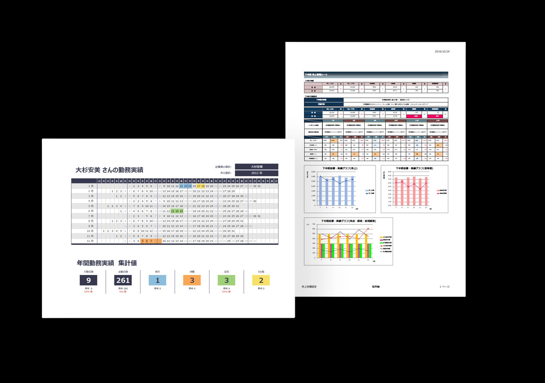 Excel実践サンプル