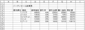 Excel基礎コース セル課題