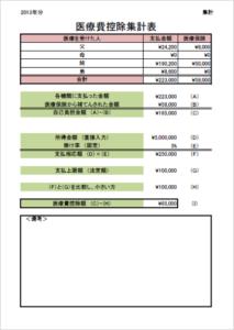 Excel基礎コース シート参照課題