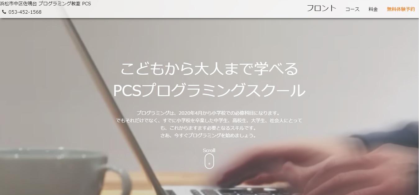 PCSプログラミングスクール