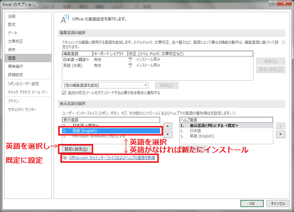 Excel言語設定