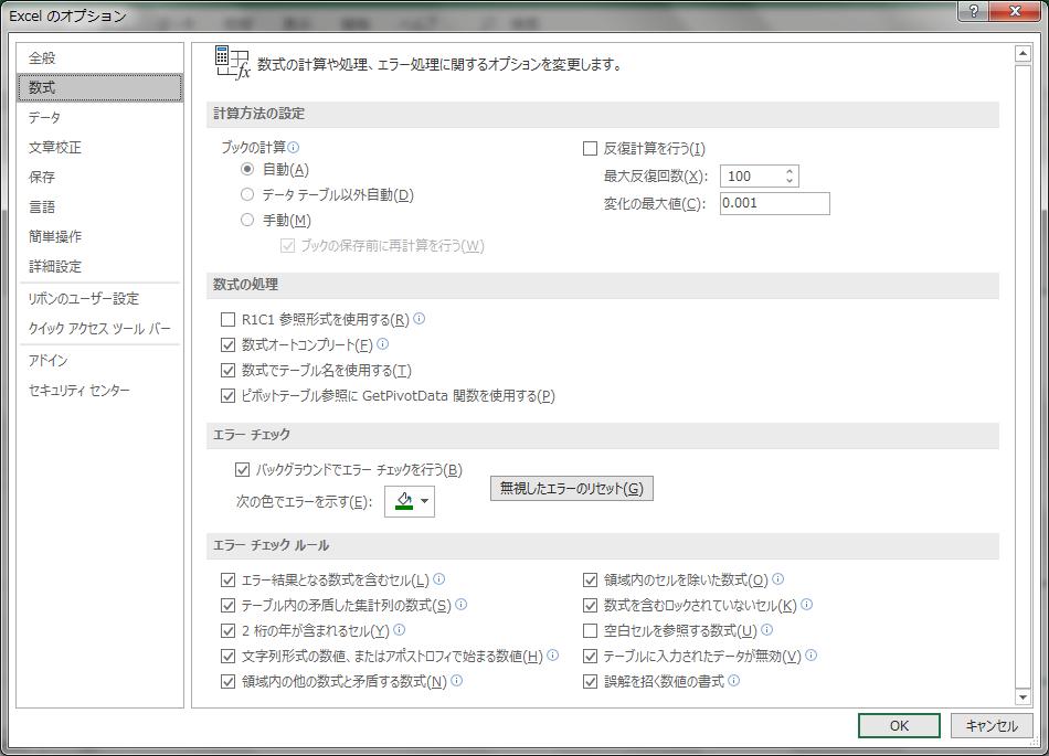 Excelのオプションの数式タブ