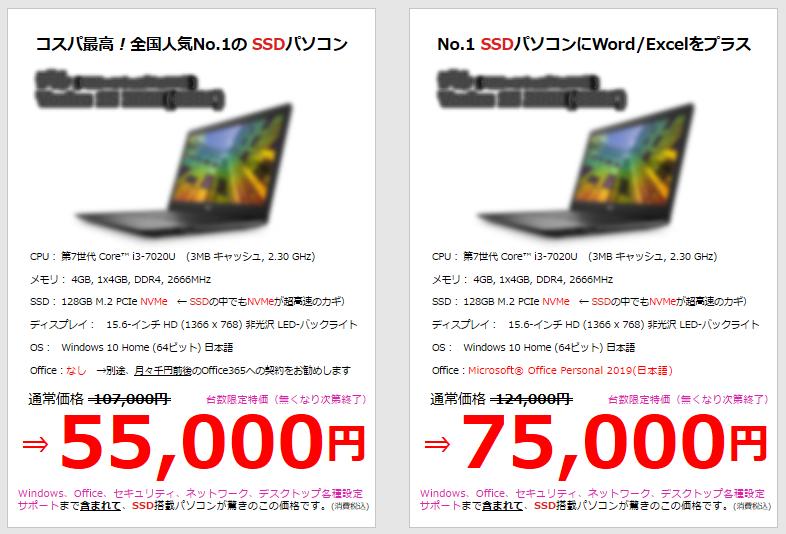 お買い得SSDパソコン